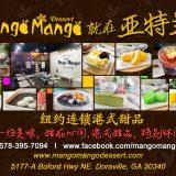 芒果甜品店