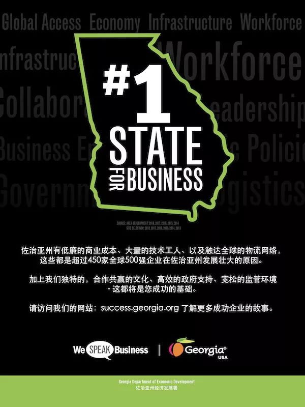"""《选址杂志》:佐治亚州连续六年被誉为""""全美最佳经商环境"""""""