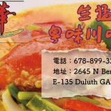 Taste Of China大荣华餐厅