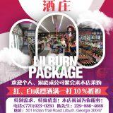 Lilburn Package 酒庄