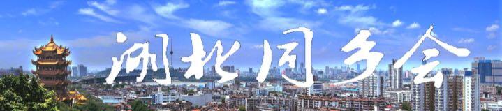 湖北同乡会2019新春聚会通知