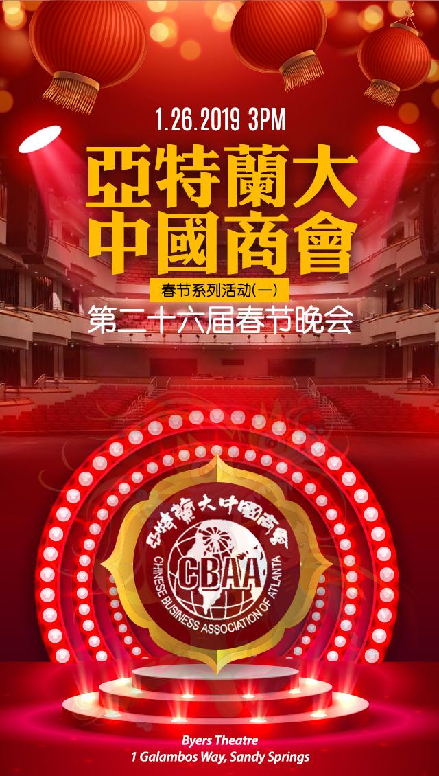 亚特兰大中国商会2019春节晚会即将开幕