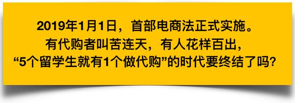 """电商法正式施行,""""5个留学生就有1个做代购""""的时代要终结了?"""