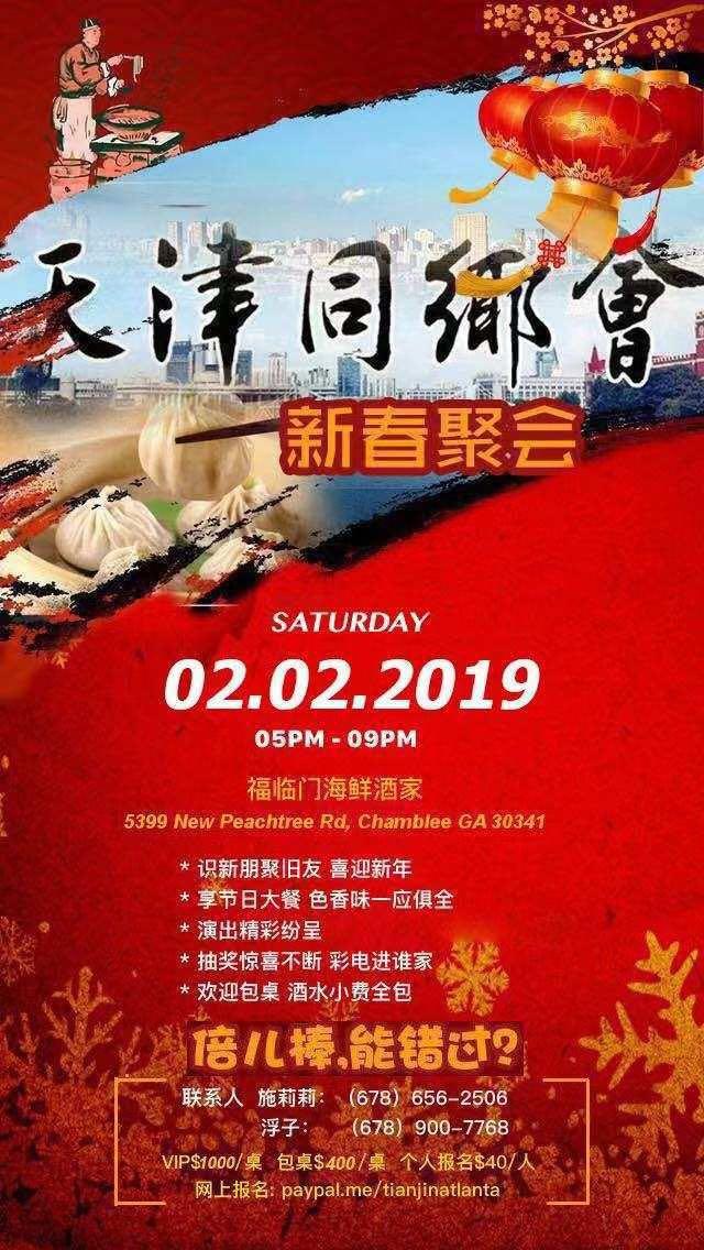 天津同乡会新春聚会