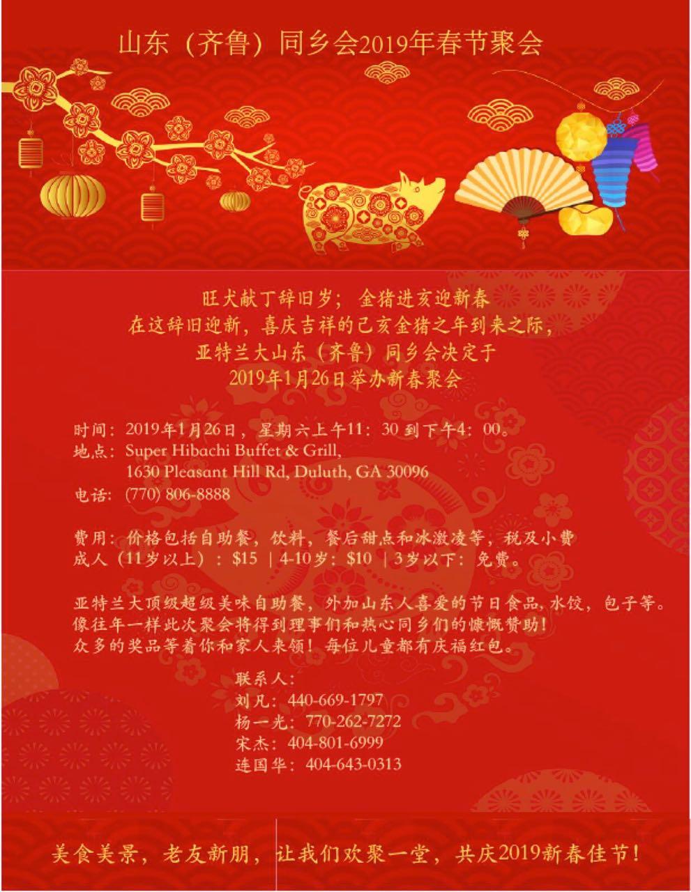 山东(齐鲁)同乡会2019年春节聚会