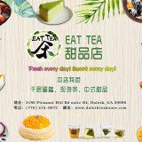 EatTea 甜品奶茶店
