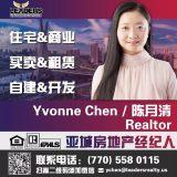 Yvonne Chen 陈月清-房产经纪人