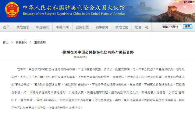 中国驻美使馆提醒警惕电信网络诈骗新套路