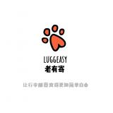 LuggEasy LOGO