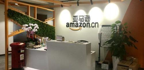 重磅! 亚马逊7月关闭在华电商业务 保留海外购和云服务