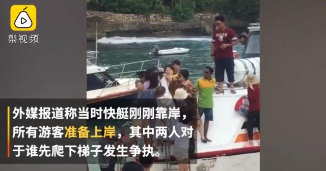中国大妈国外打起来了!只为争谁先下船!一旁游客大喊起哄... 中国人,你为什么那么着急?
