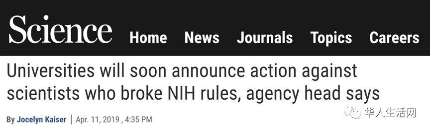 """未来一两周""""腥风血雨"""",NIH要采取行动,华人教授饭碗端不稳"""