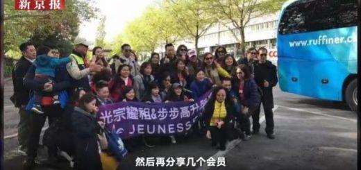 """美国婕斯公司组织中国员工旅行 1.2万人旅游团""""吓瘫""""瑞士"""