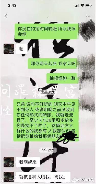 私下换汇被拿枪指头抢走10万,华人互相算计还是被人截胡,背后有隐情