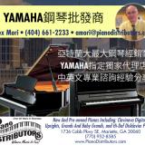 YAMAHA 雅马哈钢琴批发商