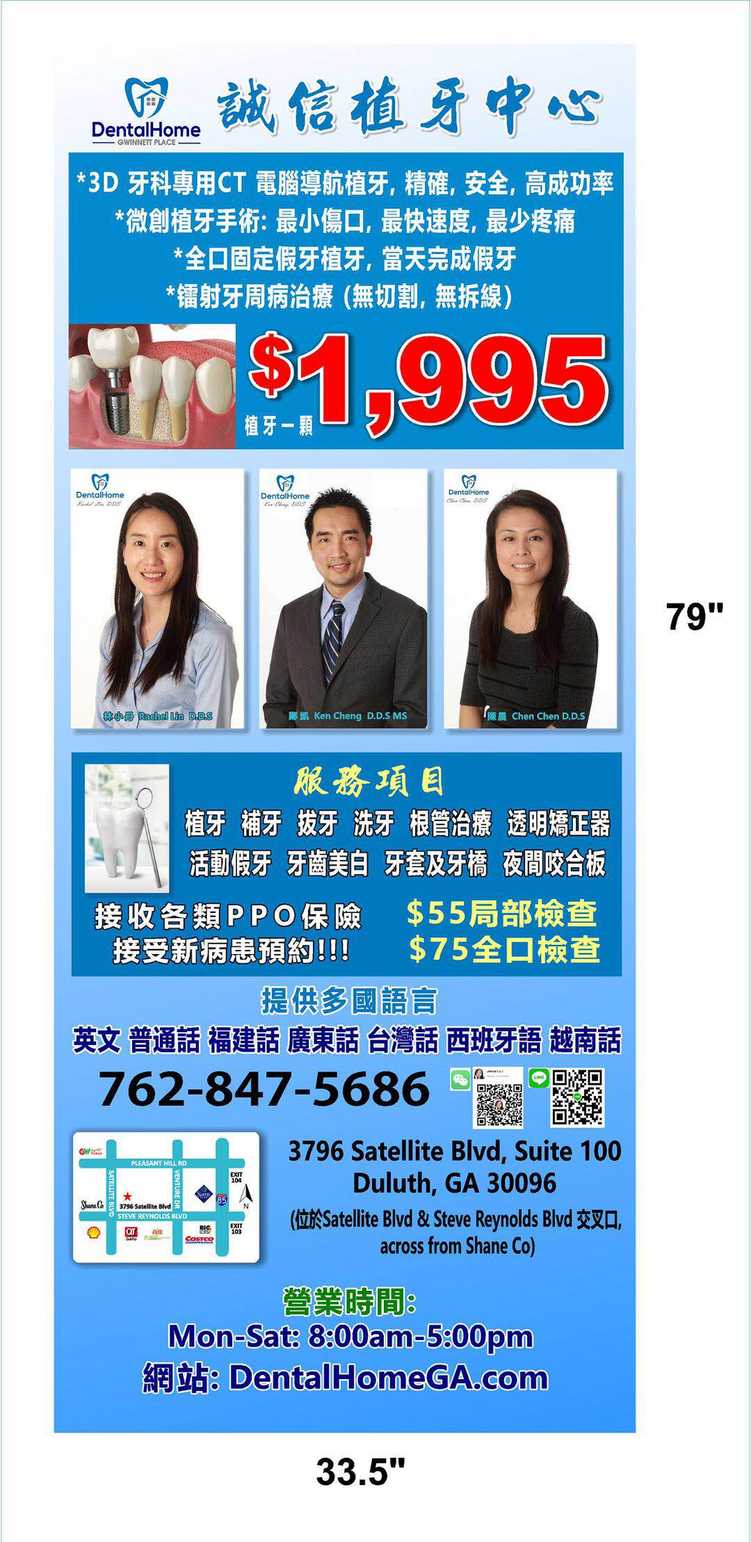 诚信植牙中心Dental Home
