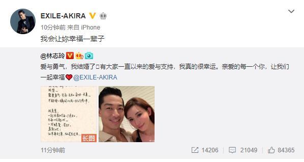 林志玲公布和AKIRA结婚喜讯