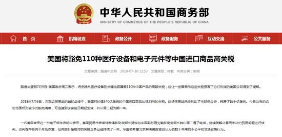 美国将豁免110种中国进口商品高关税 含医疗设备和电子元件