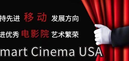 """移动电影院正式""""落子""""北美,成为连接华人与祖国的新纽带"""