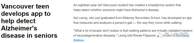 英雄出少年,华裔高中生因外婆生病,成功编写帮助诊断老年痴呆症APP