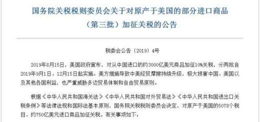 中国决定对原产美国约750亿美元商品加征关税