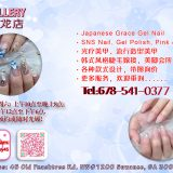 Nail Gallery Salon美甲沙龙店
