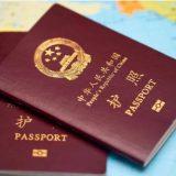 10月实施! 重磅新规!华人受益!中国移民局公告:护照可当身份证使用!回国不再难!