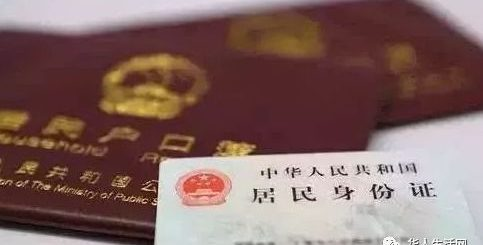 重磅!护照可以代替身份证!持绿卡者回国只需这一步