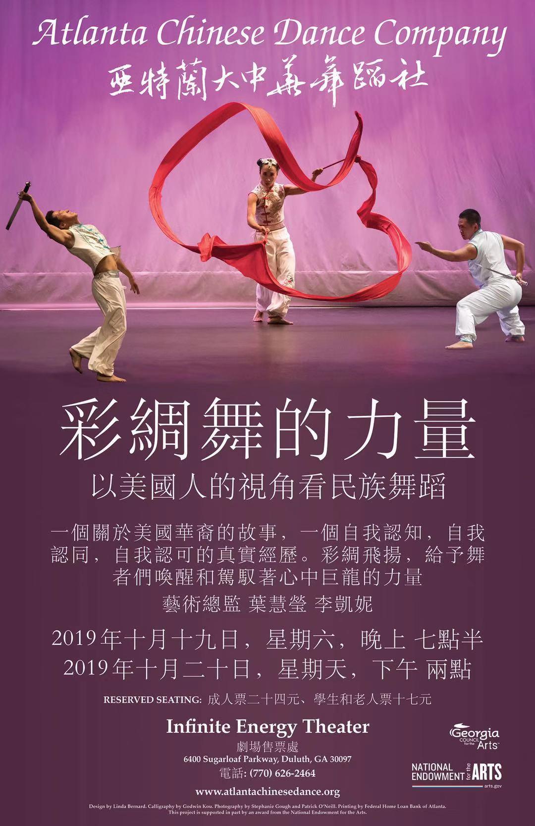 """彩绸魂 ——继去年ACDC""""千里中华""""后又一展现中华文化力量的舞蹈作品"""