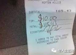 话题 宰一笔是一笔!中餐馆账单做手脚专坑华人