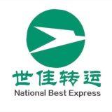 世佳转运EXPRESS TO CHINA