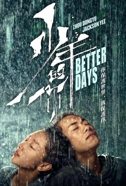 热议好评度超高,亚城《少年的你-BETTER DAYS》11/08 即将上映!