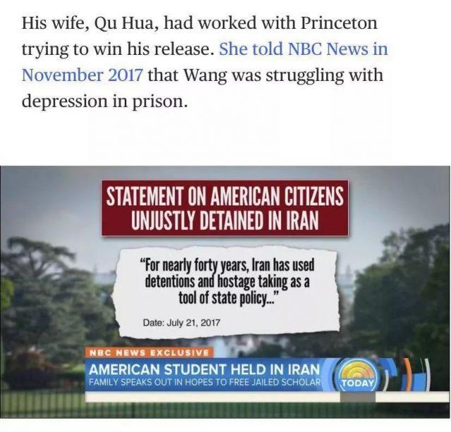 美籍华人王夕越博士被伊朗释放!一场历时三年的营救
