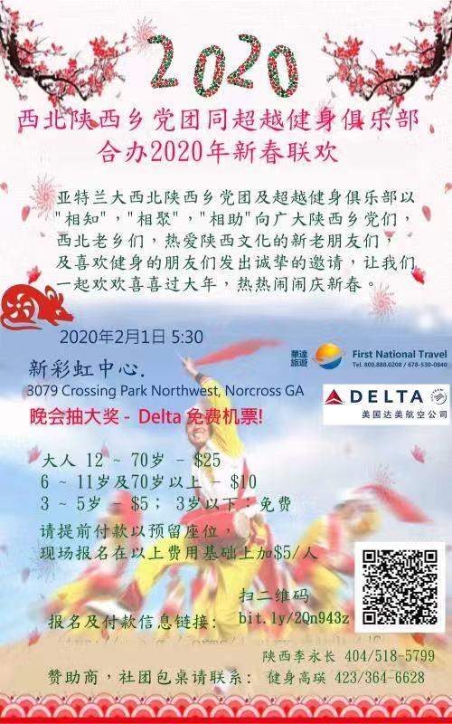 西北陕西乡党团同超越健身俱乐部合办2020年新春联欢