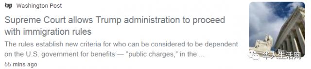 """高法判了,支持川普""""公共负担""""新规,百万移民要小心了"""