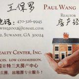 亚特兰大房地产经纪人 Paul Wang