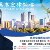 吴志宏律师事务所 LAW OFFICE OF JOHN Z,WU LLC