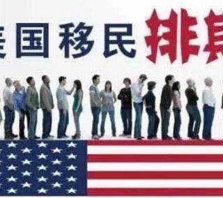 """移民指南:对付移民排期的六点""""高招"""""""