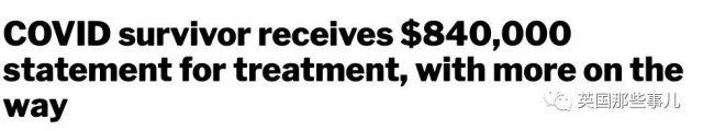 美国新冠患者住院4个月,收到1800万天价账单。网友:放弃治疗吧