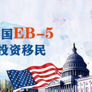 现在是美国EB-5投资移民最低投资额的最佳时机