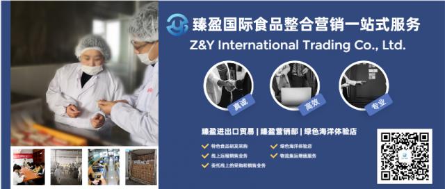 海上福州,走向世界   臻盈国际贸易加入福州海上桥头堡建设