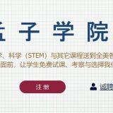 孟子学院: 完整高质量的数学、理科(STEM)课程体系