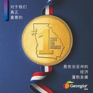 """佐治亚州连续第8年被评为""""全美最佳经商之州"""""""